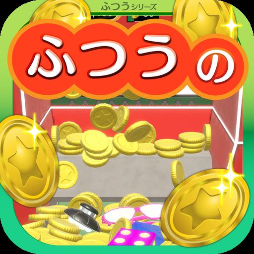 ふつうのコイン落とし - 無料のコインゲーム!