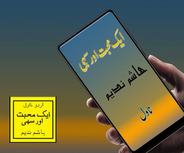 Aik Mohabbat Aur Sahi Offline For Pc Mac Windows 7 8 10 Free Download Napkforpc Com