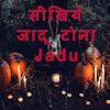 Jadu tona aur upay(hindi) APK