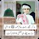 12 Rabi ul Awal Poetry Photo Frames 2020 APK