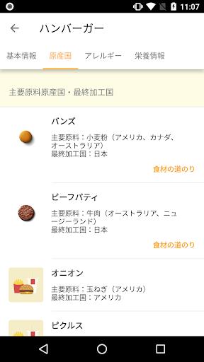 u30deu30afu30c9u30cau30ebu30c9 - McDonald's Japan 4.0.35 Windows u7528 4
