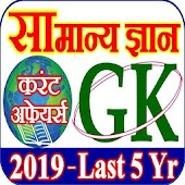 Current Affairs Hindi GK Quiz Android APK Download Free By APPS 4 ALL