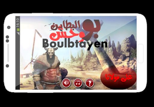 Moroccan Games:بوالبطاين