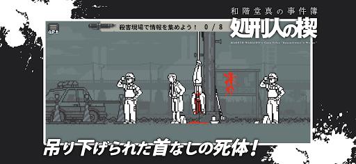 和階堂真の事件簿 - 処刑人の楔 ライト推理アドベンチャー screenshots 1