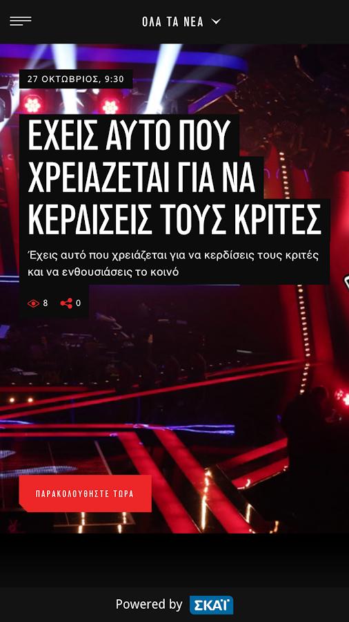 The Voice of Greece - στιγμιότυπο οθόνης