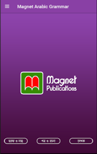 Magnet Arabic Grammar- screenshot thumbnail