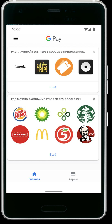 Google Pay App Sample Interface 1