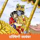 Download Rukmini Swayamvar | रुक्मिणी स्वयंवर | ग्रंथ For PC Windows and Mac