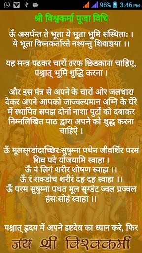 Vishwakarma Puja Apps On Google Play