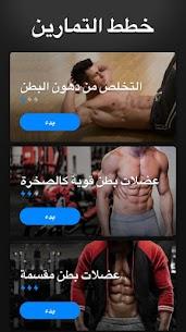 عضلات بطن في 30 يومًا – تمارين عضلات البطن 1
