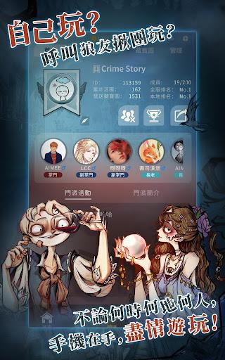 天黑請閉眼-官方狼人殺繁體版 screenshot 6