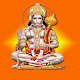 Hanuman Chalisa Odia (app)