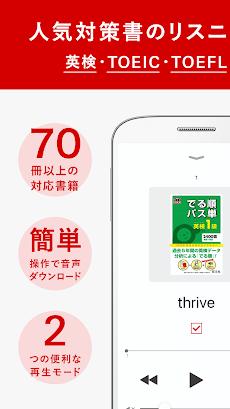英語の友 旺文社リスニングアプリのおすすめ画像1