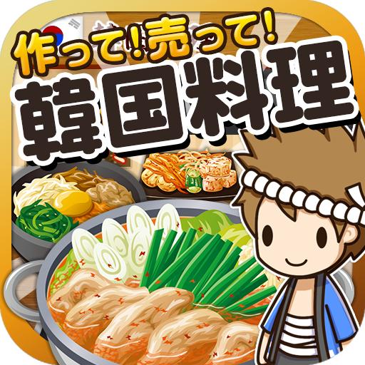 韓国料理の達人~つくって売ってお店をでっかく!~ 模擬 App LOGO-APP試玩