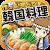 韓国料理の達人~つくって売ってお店をでっかく!~ file APK for Gaming PC/PS3/PS4 Smart TV