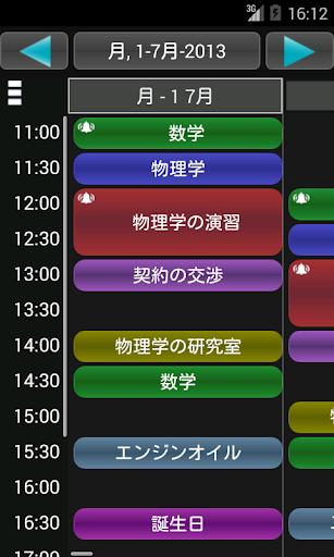 カレンダー スケジュール - Lt.