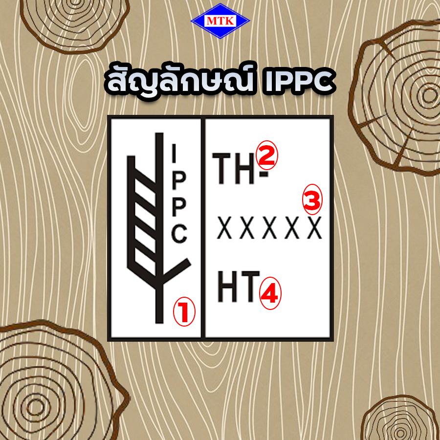 พาเลทไม้ส่งออก สัญลักษณ์ IPPC