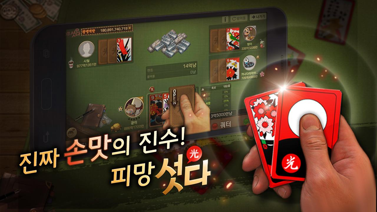 Pmang Sutda : Real Card Game- screenshot