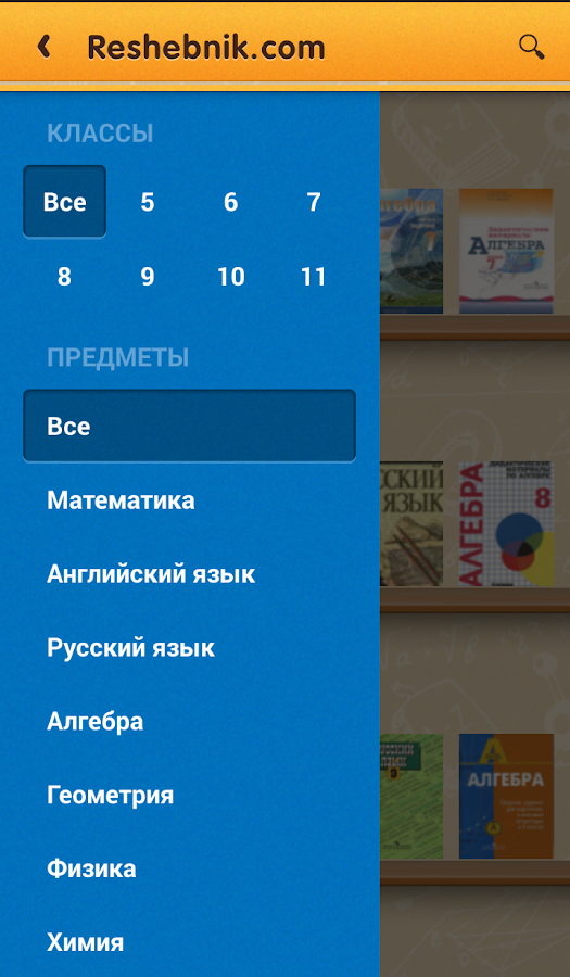 Решебник- screenshot