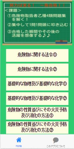 無料教育Appの危険物取扱者乙種4類問題集|記事Game