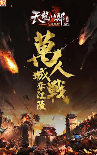Efun-天龍八部3D-萬人城戰