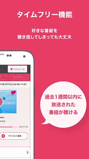 radiko.jp for Android 6.4.4 PC u7528 2
