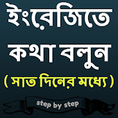 Learn English using Bangla - Bangla to English