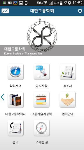 대한교통학회 screenshot 2