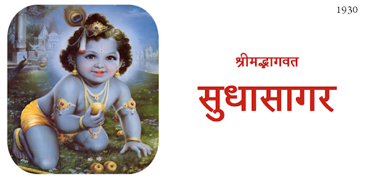 Srimad Bagawat Sudha Sagar - Apps on Google Play