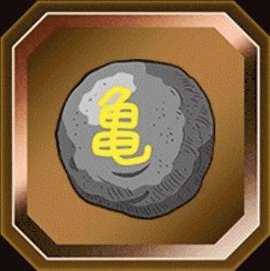 亀印の石[体]