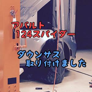 アバルト・124スパイダー NF2EK 2year anniversaryのカスタム事例画像 nie-にえ(+けんじぃ)さんの2020年01月26日14:33の投稿