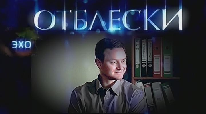 Фильмография сериал ОТБЛЕСКИ СЕРИЯ 20 ЭХО сайт ГРИШИН.РУ