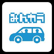 みんカラ / パーツ、整備、燃費、口コミの自動車・車SNS icon