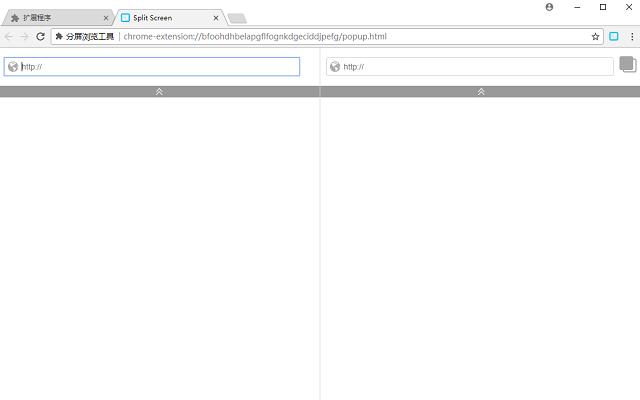 分屏浏览工具