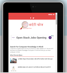 Computer Knowledge in Hindi - IT Khoj- screenshot thumbnail