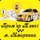 Прем'єр таксі м.Жмеринка for PC-Windows 7,8,10 and Mac