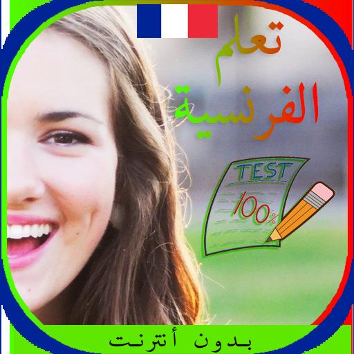 أسئلة وأجوبة لتعلم الفرنسية بدون انترنت