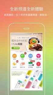 17Life 生活電商 - náhled