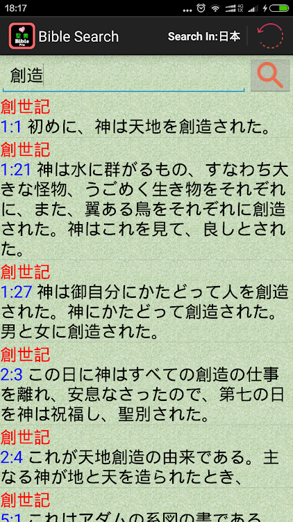Japanese English Audio Bible – (Android Apps) — AppAgg