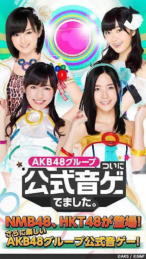 AKB48グループ ついに公式音ゲーでました。 公式