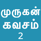 Murugan Kavasam 2 with Lyrics