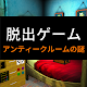 Download 脱出ゲーム アンティークルームの謎 For PC Windows and Mac