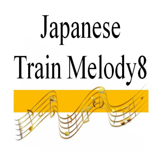 Train Melody of Japanese Rail8