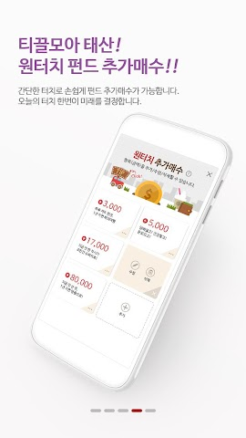 android 한국투자증권 펀답 Screenshot 3