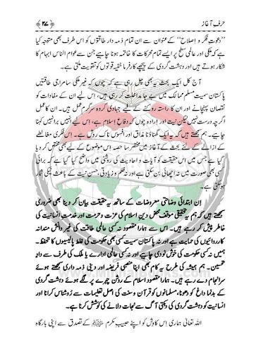 Dehshat Gardi Tahir Ul Qadri
