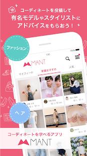 ファッション、オシャレのお悩み相談! ファッションコーディネートアプリ MANT(マント) - náhled