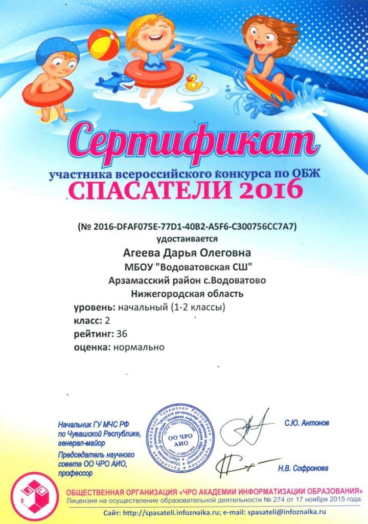 Сертификаты спасатели АД.jpg