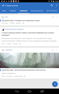 Стоматология- screenshot thumbnail