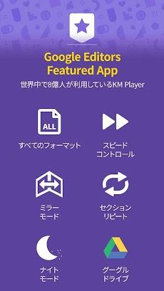 動画プレーヤーHD全フォーマットとコーデック に対応 -  KM Playerのおすすめ画像3