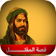 Download مقتل الامام الحسين عبد الزهرة الكعبي Emam Hussian For PC Windows and Mac